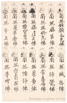 Fragment of the Sütra of the Three Thousand Names of Buddha (Butsumyö-kyö)